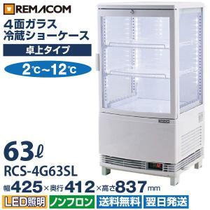 新品:レマコム 4面ガラス冷蔵ショーケース(LED仕様) 前開きタイプ 63リットル  RCS-4G63SL recyclemart