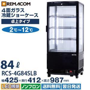 新品:レマコム 4面ガラス冷蔵ショーケース(LED仕様) 前開きタイプ 84リットル  RCS-4G84SL|recyclemart