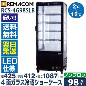 【翌日発送・1年保証・送料無料】新品:レマコム 4面ガラス冷蔵ショーケース LED仕様 98L 5段...