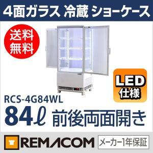 新品:レマコム 4面ガラス冷蔵ショーケース(LED仕様) 前後両面開きタイプ 84リットル  RCS-4G84WL recyclemart