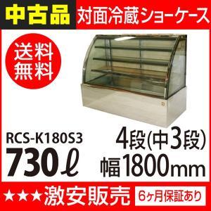 中古:レマコム 対面冷蔵ショーケース  RCS-K180S3 幅1800×奥行790×高さ1370(mm)|recyclemart