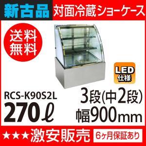 新古品:レマコム 対面冷蔵ショーケース LED仕様 270リットル 3段(中棚2段) RCS-K90S2L|recyclemart