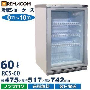 新品:レマコム 冷蔵ショーケース 60リットルタイプ  RCS-60|recyclemart