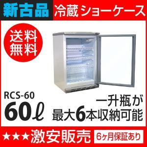 【新古品】:レマコム 冷蔵ショーケース 60リットルタイプ  RCS-60 【送料無料】【台数限定】|recyclemart