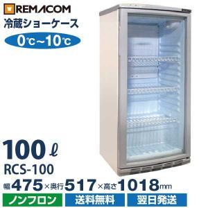 新品:レマコム 冷蔵ショーケース 100リットルタイプ  RCS-100|recyclemart