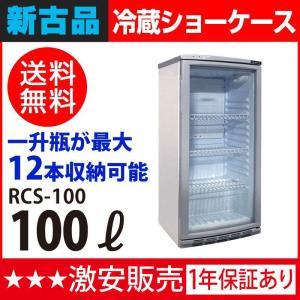 【新古品】レマコム 冷蔵ショーケース 100リットルタイプ 幅475×奥行517×高さ1018(mm...