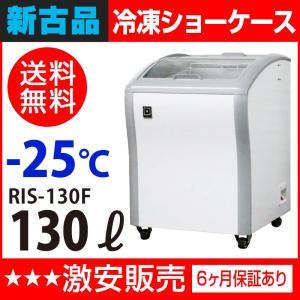 【新古品】:レマコム 冷凍ショーケース ( ショーケース 冷凍庫 ) RIS-130F 130リットル【 ショーケース冷凍 】 【送料無料】|recyclemart
