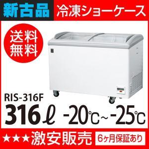 【新古品】: レマコム 冷凍ショーケース ( ショーケース 冷凍庫 ) RIS-316F  【送料無料】|recyclemart