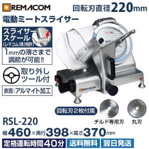 スライサー:レマコム 電動ミートスライサー RSL-220