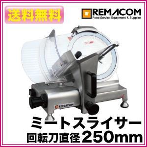 スライサー:レマコム 電動ミートスライサー RSL-250