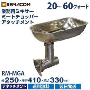 新品:レマコム ミートチョッパーアタッチメント RM-MGA|recyclemart