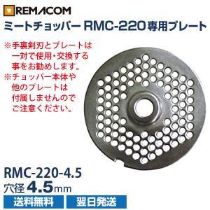 新品:レマコム ミートチョッパー RMC-220用 オプションプレート 径4.5mm RMC-220-4.5|recyclemart