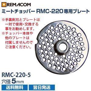 新品:レマコム ミートチョッパー RMC-220用 オプションプレート 径5mm RMC-220-5|recyclemart