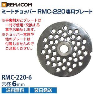 新品:レマコム ミートチョッパー RMC-220用 オプションプレート 径6mm RMC-220-6|recyclemart