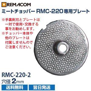 新品:レマコム ミートチョッパー RMC-220用 プレート 径2mm RMC-220-2|recyclemart