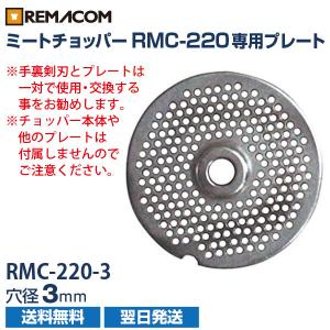 新品:レマコム ミートチョッパー RMC-220用 プレート 径3mm RMC-220-3|recyclemart