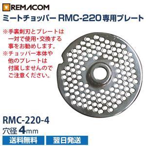 新品:レマコム ミートチョッパー RMC-220用 プレート 径4mm RMC-220-4|recyclemart