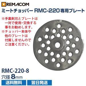 新品:レマコム ミートチョッパー RMC-220用 プレート 径8mm RMC-220-8|recyclemart