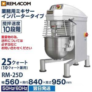 新品:レマコム 業務用インバーターミキサー デュアルトルネックスシリーズ 25クォート10クォート兼用タイプ RM-25D|recyclemart