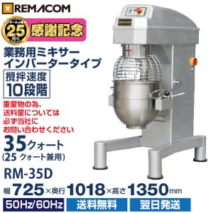 新品:レマコム 業務用インバーターミキサー デュアルトルネックスシリーズ 35クォート25クォート兼用タイプ RM-35D|recyclemart