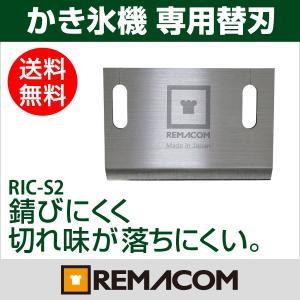新品:レマコム アイススライサー かき氷機 RIC-S2-A/RIC-S2-W 専用替刃|recyclemart