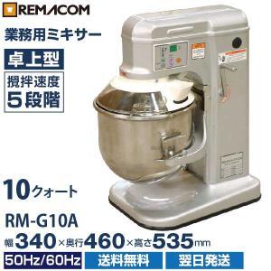 新品:レマコム 業務用ミキサー 卓上型 10クォート RM-G10A|recyclemart