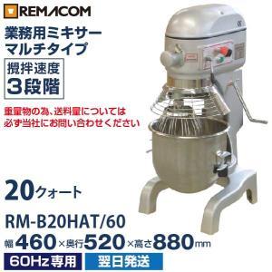 新品:レマコム 業務用ミキサー 20クォート(60Hz専用) RM-B20HAT/60|recyclemart