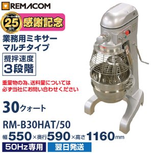 新品:レマコム 業務用ミキサー 30クォート(50Hz専用) RM-B30HAT/50|recyclemart