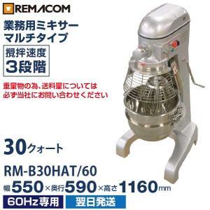 新品:レマコム 業務用ミキサー 30クォート(60Hz専用) RM-B30HAT/60|recyclemart