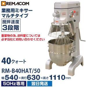 新品:レマコム 業務用ミキサー 40クォート(50Hz専用) RM-B40HAT/50|recyclemart