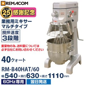 新品:レマコム 業務用ミキサー 40クォート(60Hz専用) RM-B40HAT/60|recyclemart