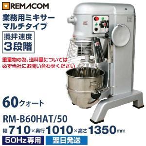 新品:レマコム 業務用ミキサー 60クォート(50Hz専用) RM-B60HAT/50|recyclemart