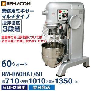 新品:レマコム 業務用ミキサー 60クォート(60Hz専用) RM-B60HAT/60|recyclemart