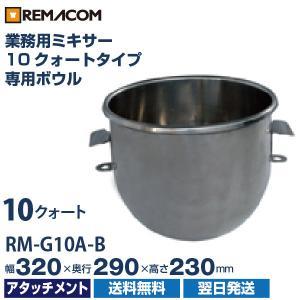 新品:レマコム RM-G10A用ボール RM-G10A-B|recyclemart