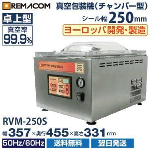 新品:レマコム 真空包装機 チャンバー型 パッカーワンシリーズ RVM-250S 卓上型 最大幅250(mm)までの袋が使えます。|recyclemart
