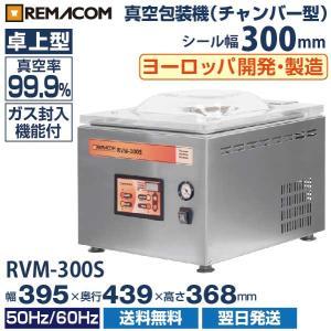 新品:レマコム 真空包装機 チャンバー型 パッカーワンシリーズ RVM-300S 卓上型 最大幅300(mm)までの袋が使えます。|recyclemart