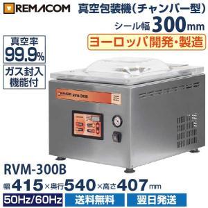 新品:レマコム 真空包装機 チャンバー型 パッカーワンシリーズ RVM-300B 卓上型 最大幅300(mm)までの袋が使えます。|recyclemart