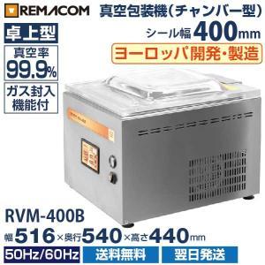 新品:レマコム 真空包装機 チャンバー型 パッカーワンシリーズ RVM-400B 卓上型 最大幅400(mm)までの袋が使えます。|recyclemart