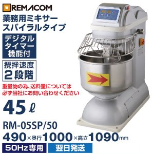 新品:レマコム スパイラルミキサー 45リットル (50Hz専用) 幅490×奥行1000×高さ1090(mm) RM-05SP/50|recyclemart