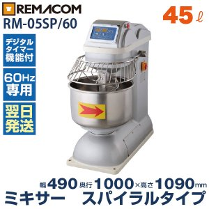 新品:レマコム スパイラルミキサー 45リットル (60Hz専用) 幅490×奥行1000×高さ1090(mm) RM-05SP/60|recyclemart