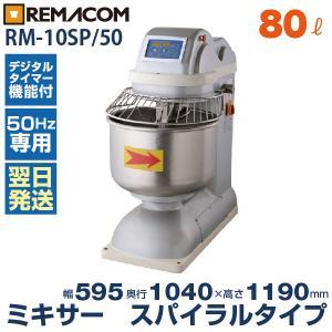 新品:レマコム スパイラルミキサー 80リットル (50Hz専用) 幅595×奥行1040×高さ1190(mm) RM-10SP/50|recyclemart