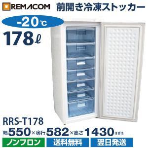 新品:冷凍庫:レマコム 前開き小型冷凍ストッカー RRS-T178|recyclemart