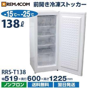 新品:冷凍庫:レマコム 前開き小型冷凍ストッカー RRS-T138 recyclemart
