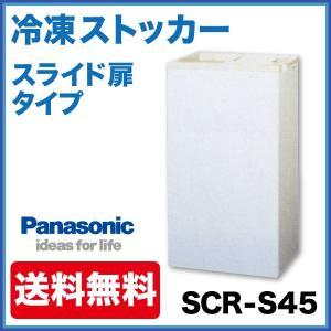 新品:パナソニック 冷凍ストッカー SCR-S45