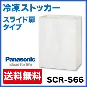 新品:パナソニック 冷凍ストッカー SCR-S66