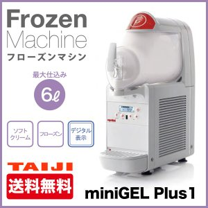 新品:タイジ フローズンマシン miniGEL Plus1 6リットルタイプ|recyclemart