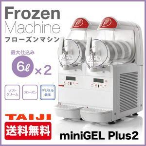 新品:タイジ フローズンマシン miniGEL Plus2 6リットル×2連タイプ|recyclemart