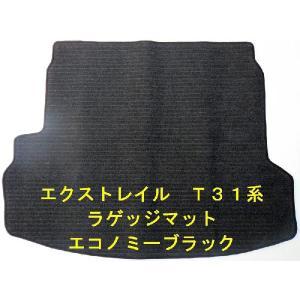 ラゲッジマット日産(NISSAN) エクストレイル T31系 専用 新品(荷台マット) エコノミーシ...