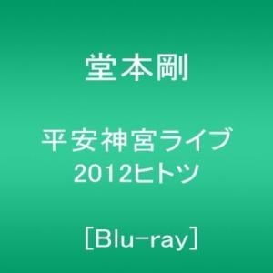平安神宮ライブ2012 ヒ ト ツ  【Blu-ray Disc】 / 堂本剛   * red-bird