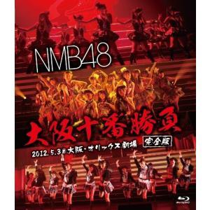 NMB48 大阪十番勝負 完全版 2012.5.3 @大阪・オリックス劇場【Blu-ray】 / NMB48   * red-bird